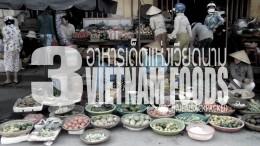 ชวนชิม 3 เมนูเด็ดแห่งเวียดนาม ที่ใครมาเที่ยวเวียดนามแล้ว เป็นต้องลอง!