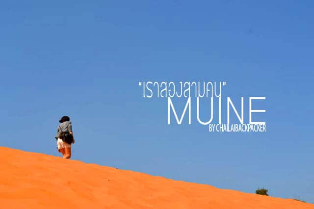 ทริปครึ่งวันเที่ยวทะเลทราย  และสถานที่ท่องเที่ยวในเมืองมุยเน่