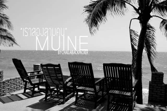 นั่งเล่นริมชายหาด