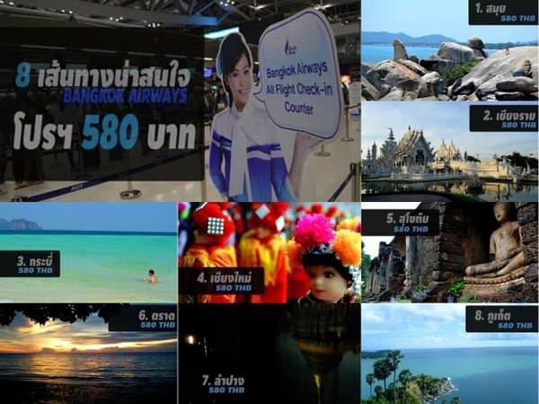 bangkokairway
