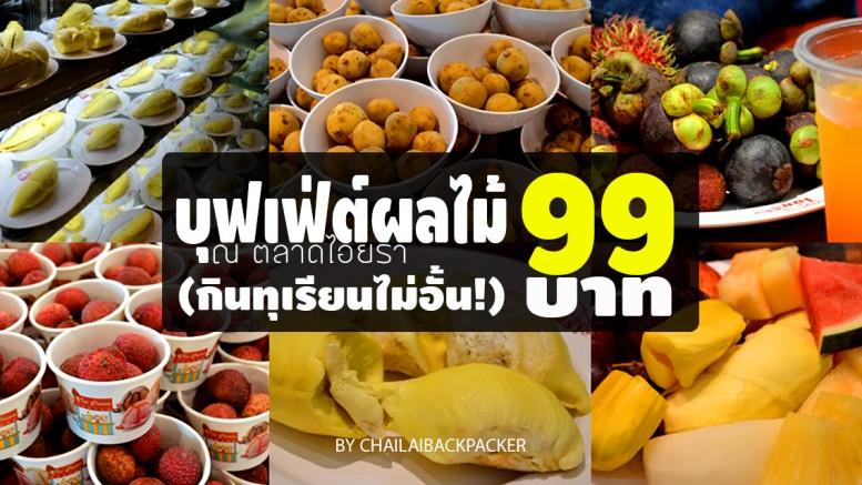 เทศกาลผลไม้ไทย บุฟเฟต์ผลไม้ ในราคาคนละ 99 บาท