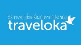 วิธีจองตั๋วเครื่องบินราคาประหยัด ผ่าน Traveloka