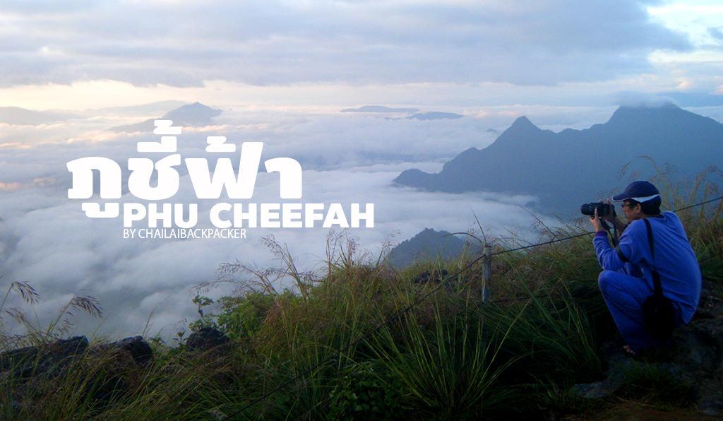 ภูชี้ฟ้า เชียงราย (1)