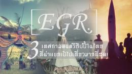 egr music festival