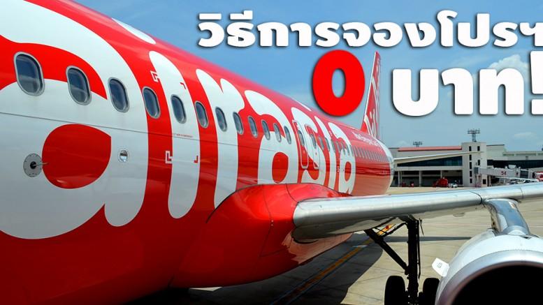Airasia Freeseat