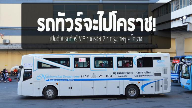 ์Nakhonchai21