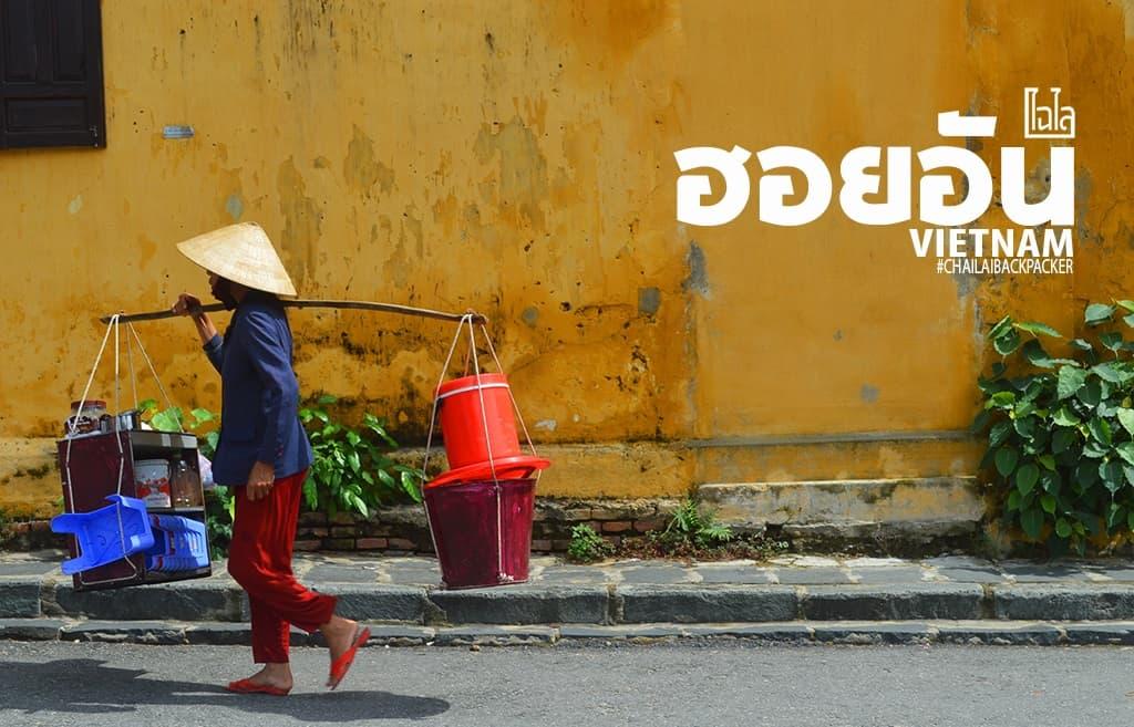 Hoi An - Vietnam (2)