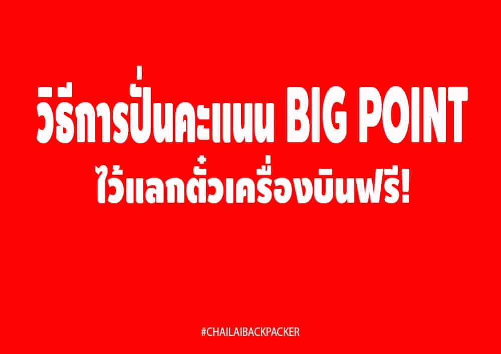 YouGov - Air Asia Big (1)