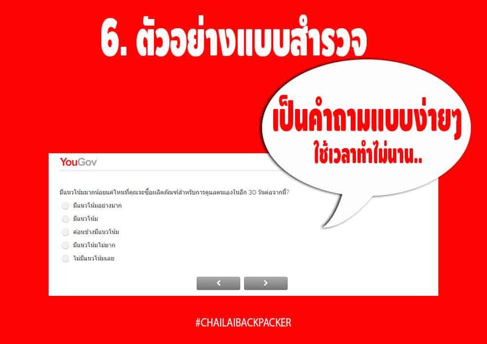 YouGov - Air Asia Big (10)