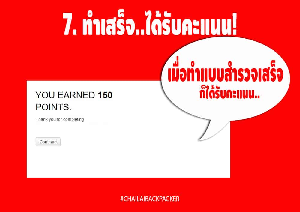 YouGov - Air Asia Big (11)
