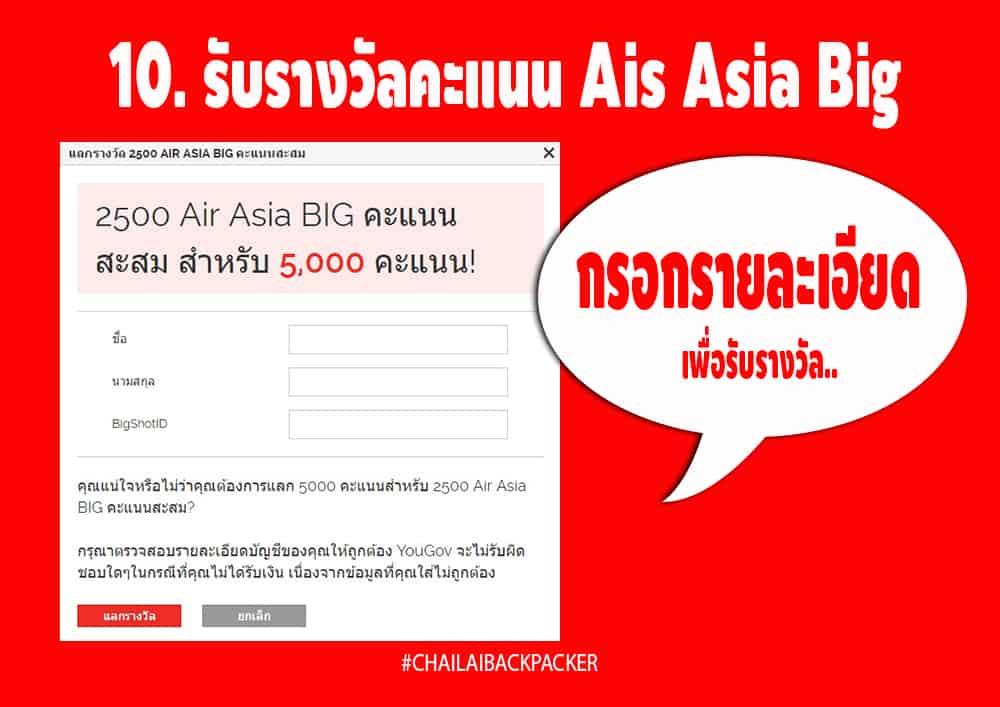 YouGov - Air Asia Big (14)