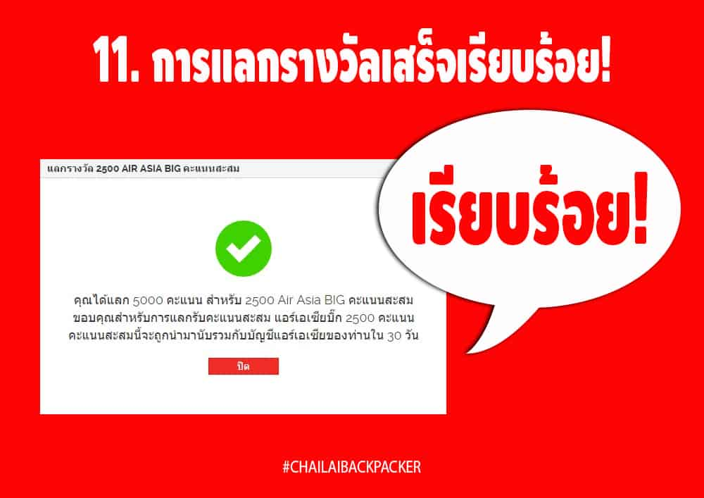 YouGov - Air Asia Big (15)