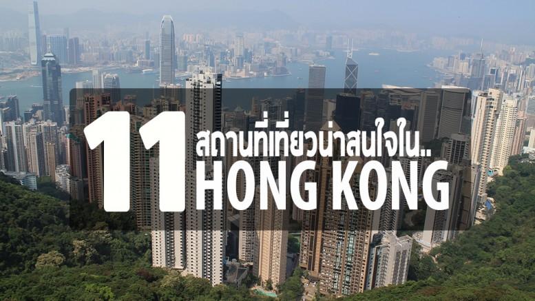 """11 สถานที่เที่ยวน่าสนใจใน.. """"ฮ่องกง"""""""