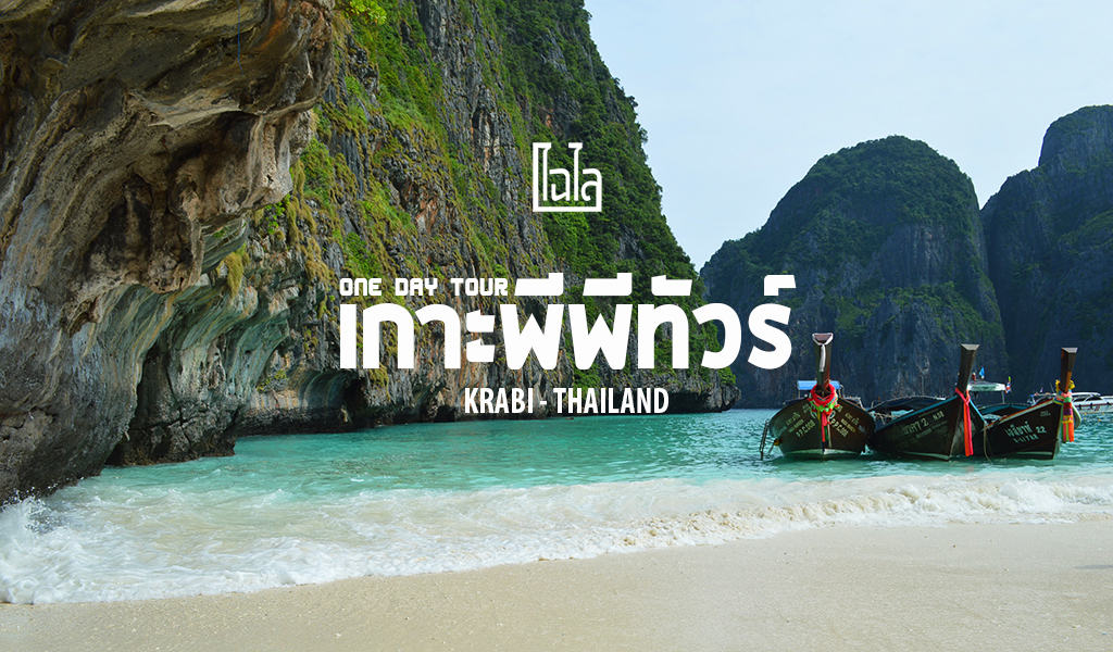 Krabi - Koh Phi Phi Tour