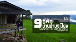 9 ที่พักบ้านป่าบงเปียง