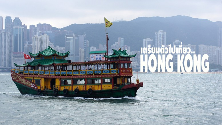 Cover Hong Kong