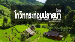 Cover Kowit Farmstay (5)