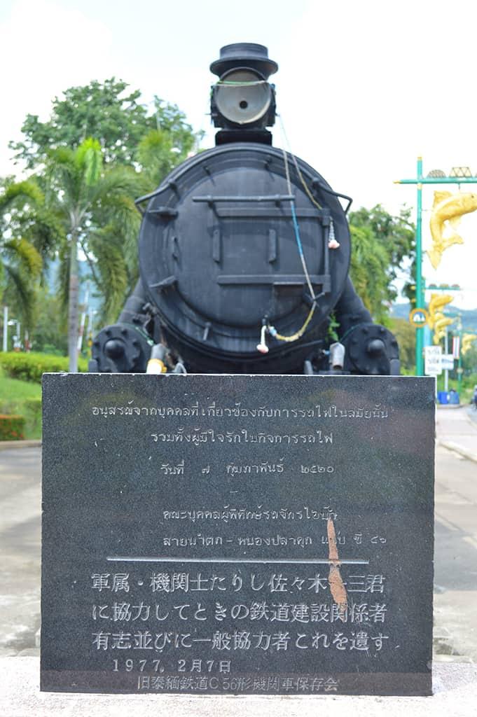 Kanchanaburi 2017 (9)