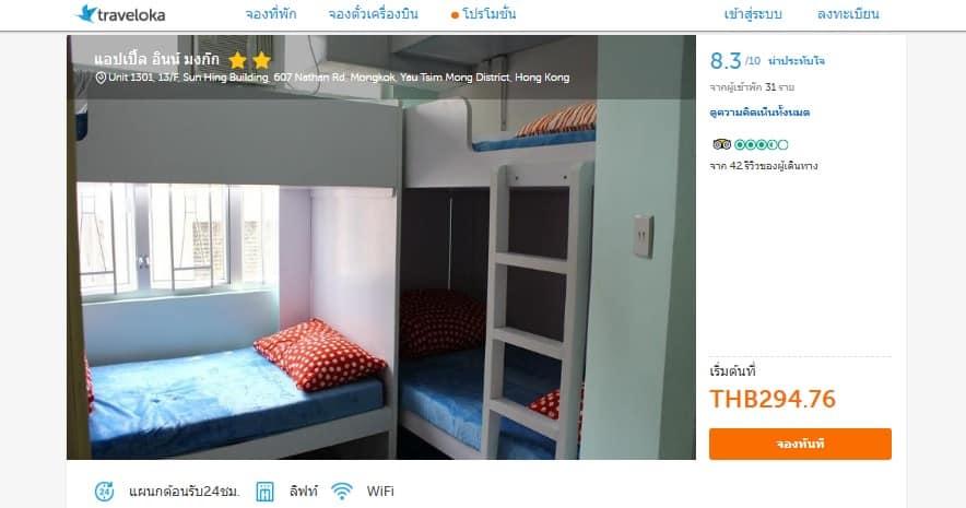 traveloka - Hotel2
