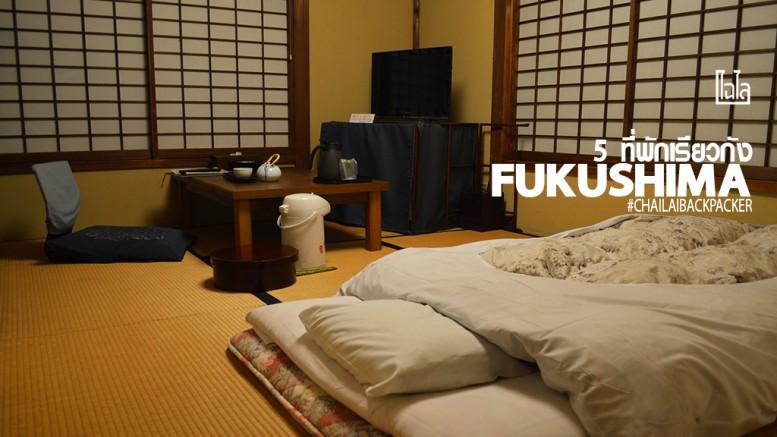 Ryokan Fukushima (2)