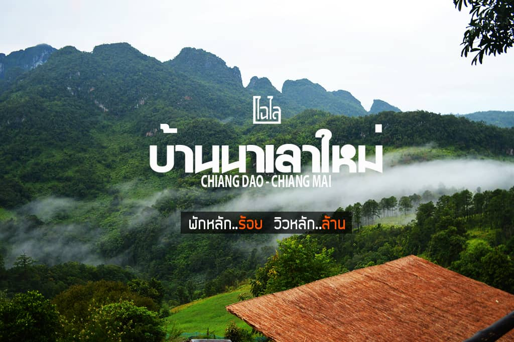 Chiang Dao (1)