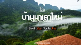 Chiang Dao Cover