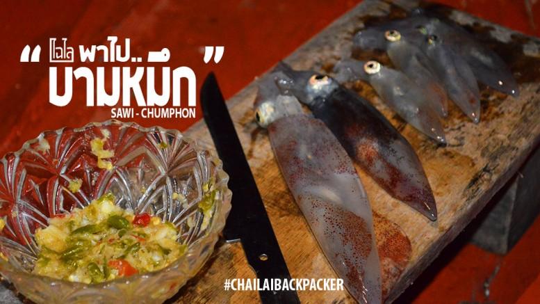 Chumphon Sawi (1)