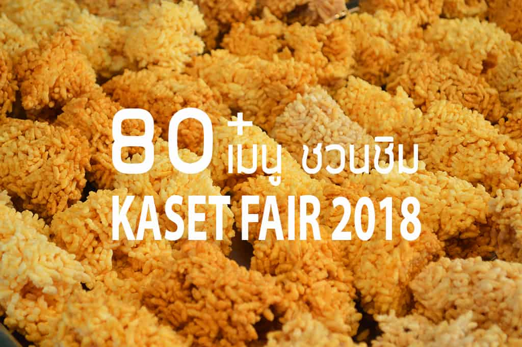 Kaset Fair 2018 (9)