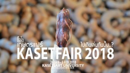 Kaset Fair 2018 - Cover A