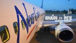 Newgen Airways Cover 1