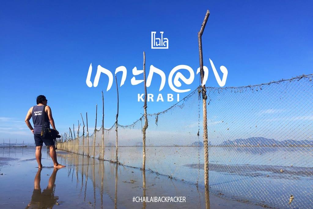 Cover Koh Klang