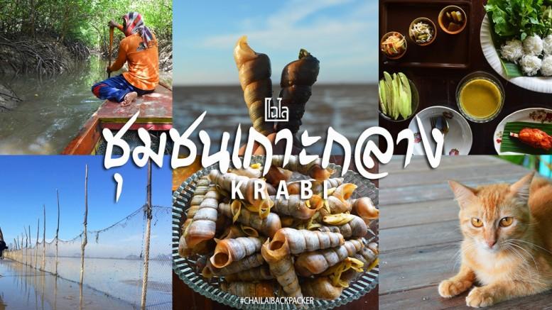 Koh Klang Cover 1