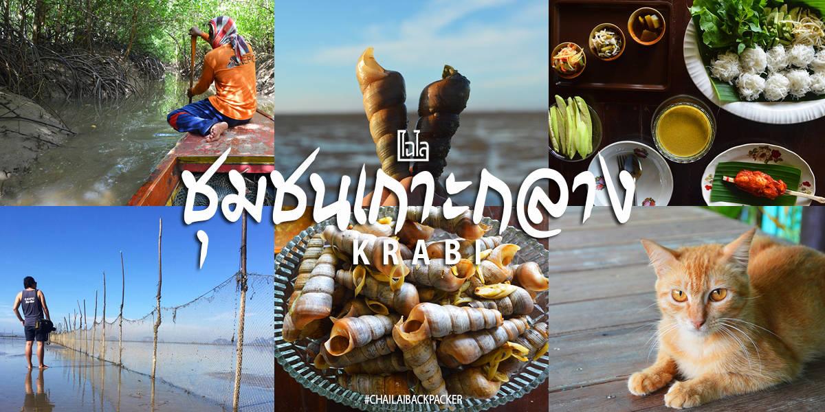 Koh Klang Cover 3