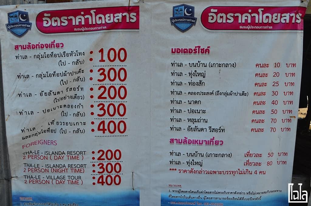 Koh Klang - Krabi (11)