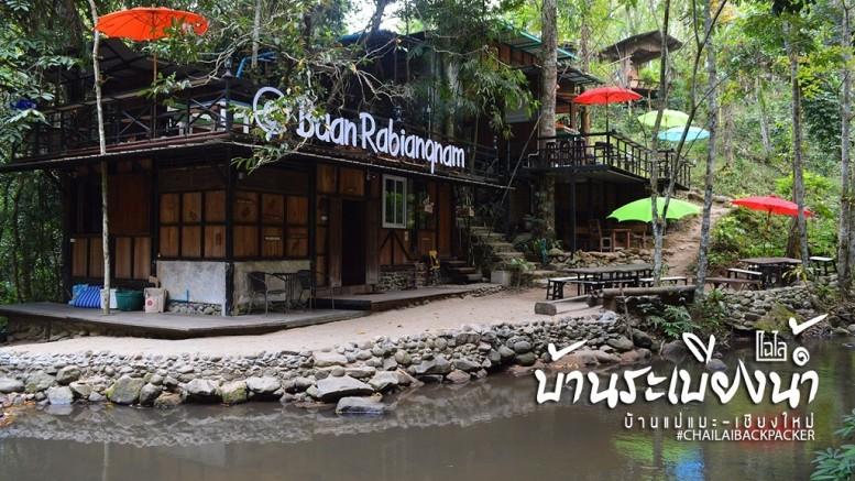 Cover Ban Rabiang Nam Chiang Dao
