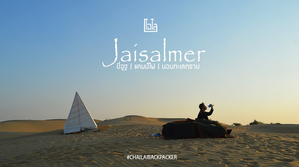 Jaisalmer India Cover 1