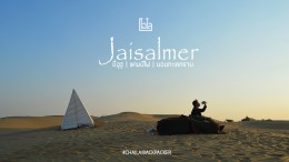 Jaisalmer India Cover