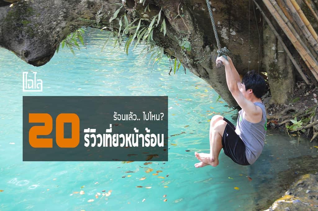 Summer Travel (1)