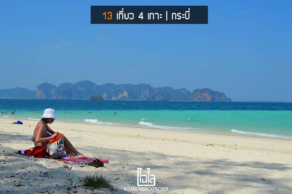 Summer Travel (14)