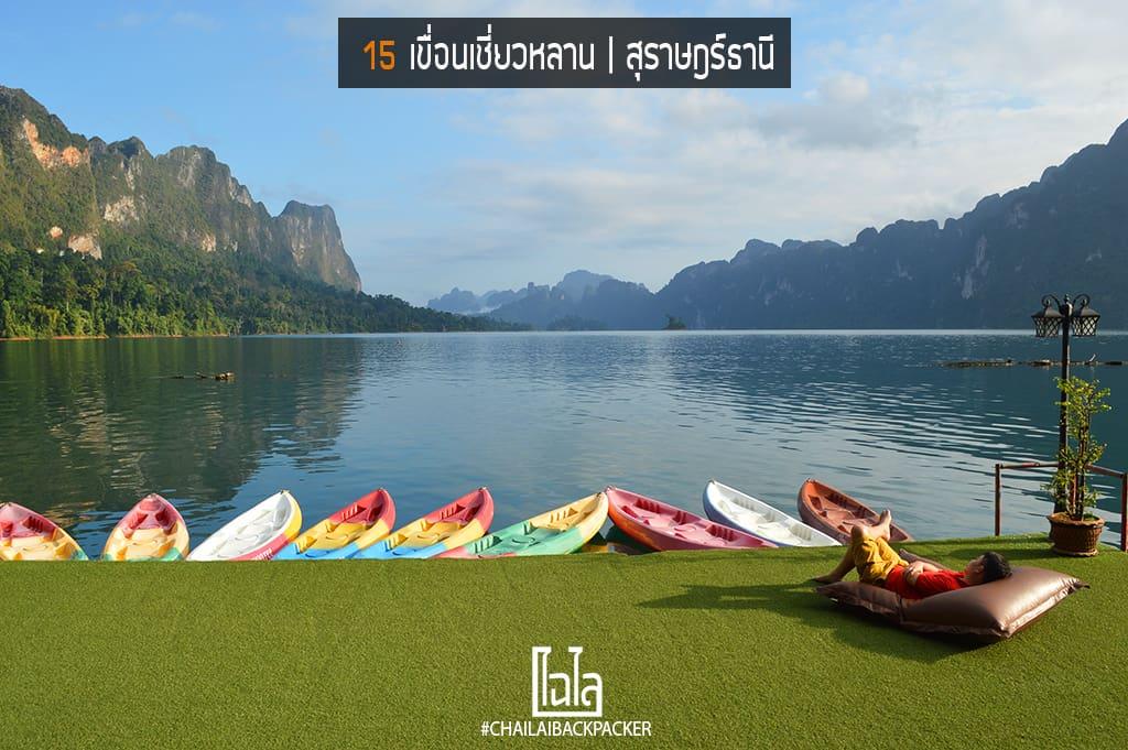 Summer Travel (16)