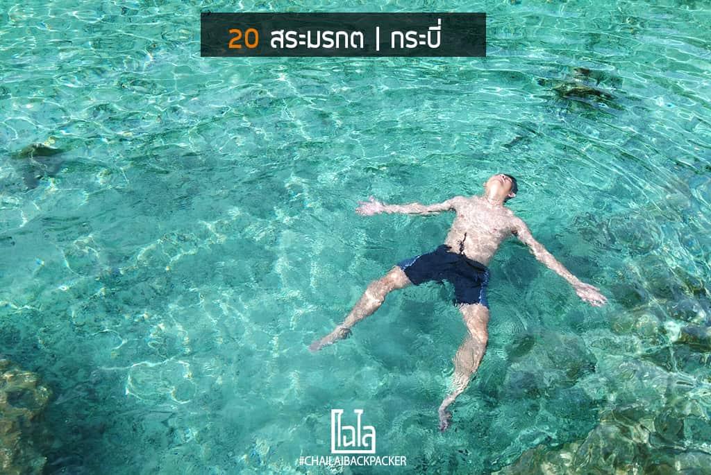 Summer Travel (21)