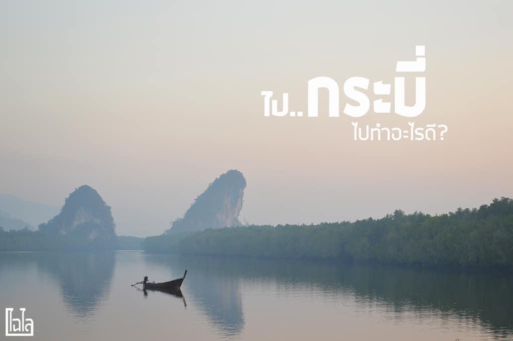 Krabi Thailand (1)