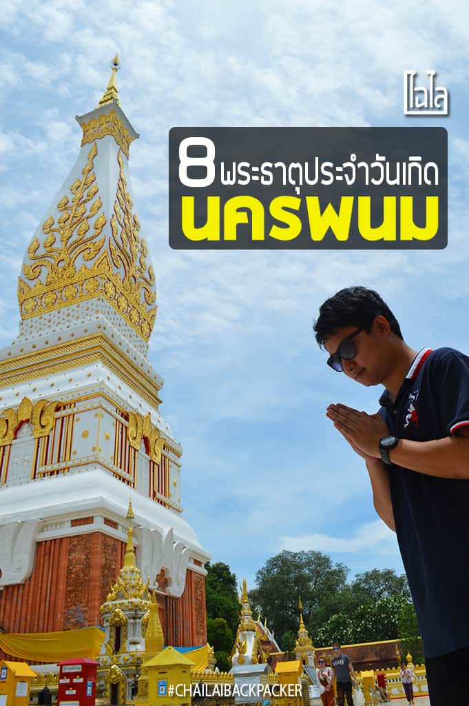 Nakhonphanom2018 (1)