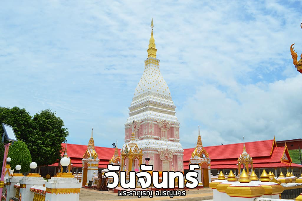 Nakhonphanom2018 (2)