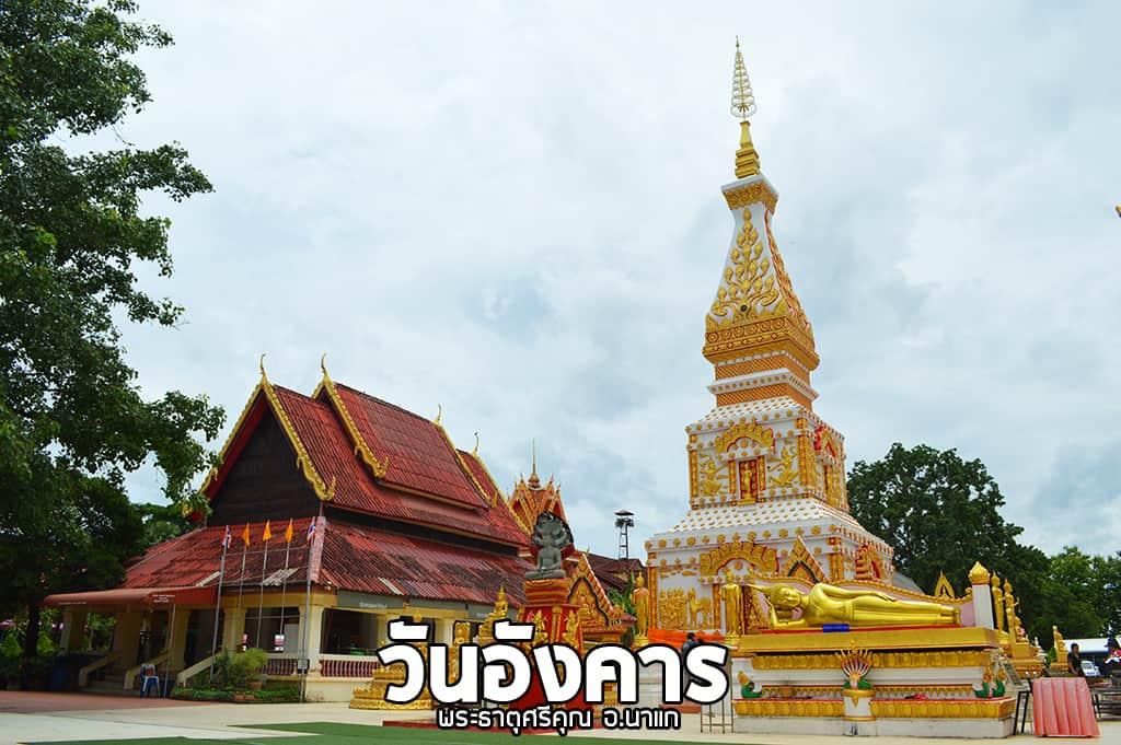 Nakhonphanom2018 (3)