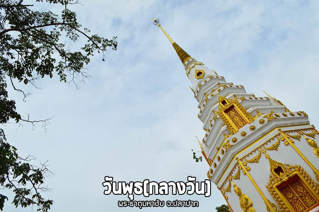 Nakhonphanom2018 (4)