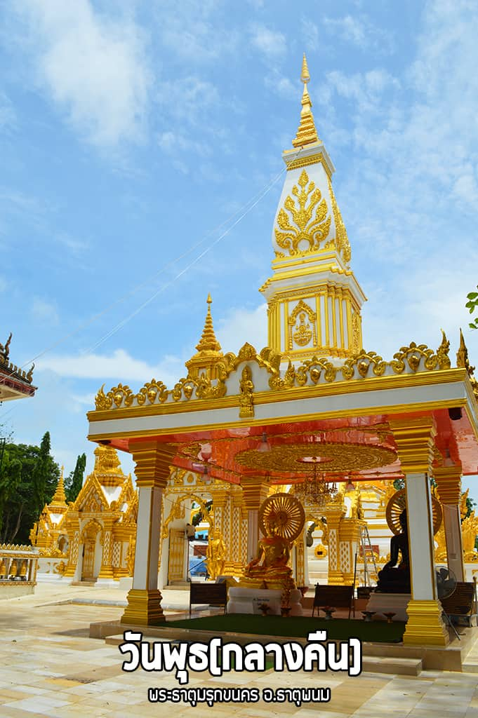 Nakhonphanom2018 (5)