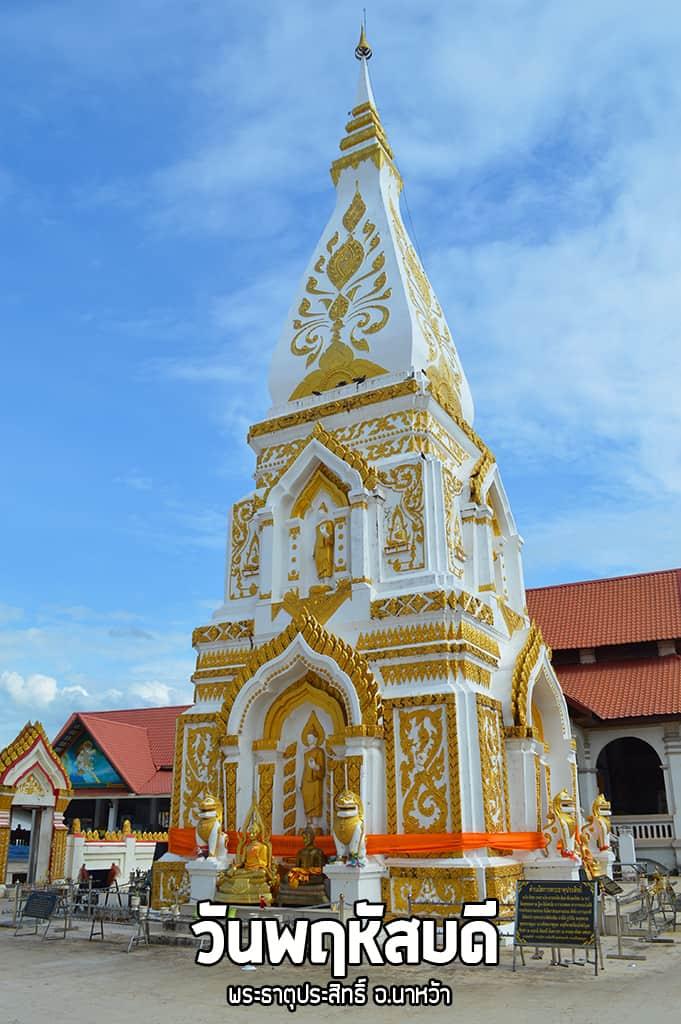 Nakhonphanom2018 (6)