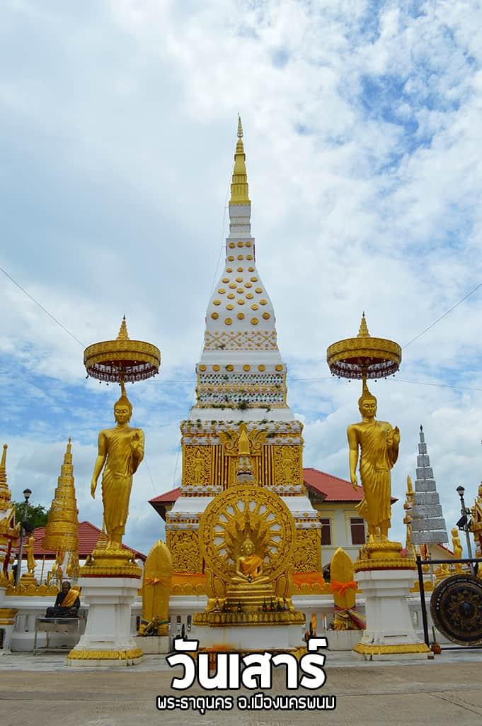Nakhonphanom2018 (8)