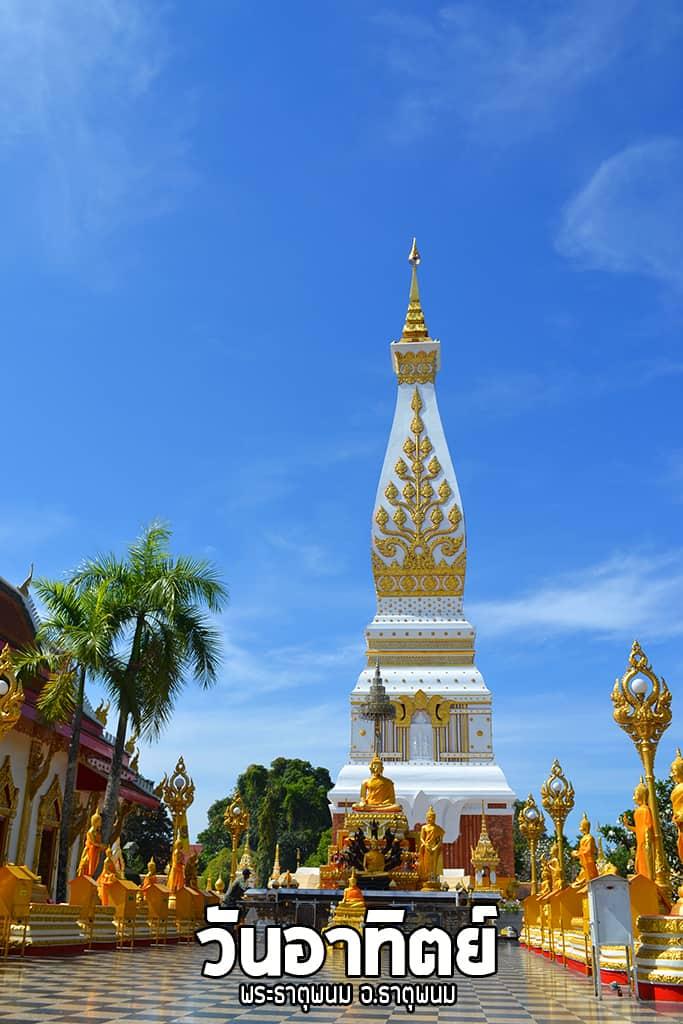 Nakhonphanom2018 (9)